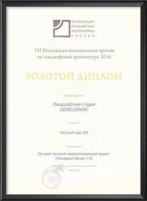 Золотой диплом на VII Российской национальной премии по ландшафтной архитектуре (2016 год)